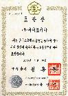 2013 Won thePrime Minister's Award for Equal Employment  썸네일
